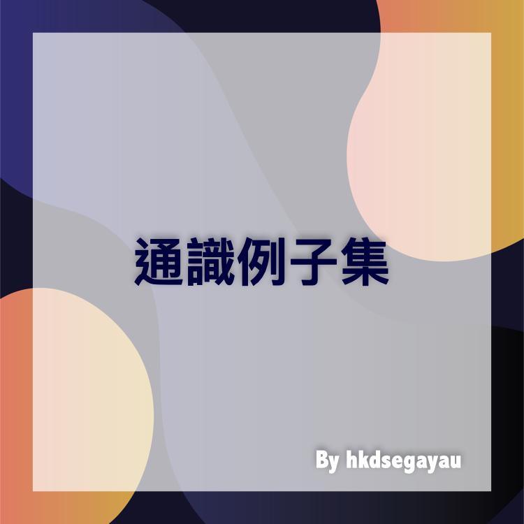 DSE 通識例子集 by hkdsegayau