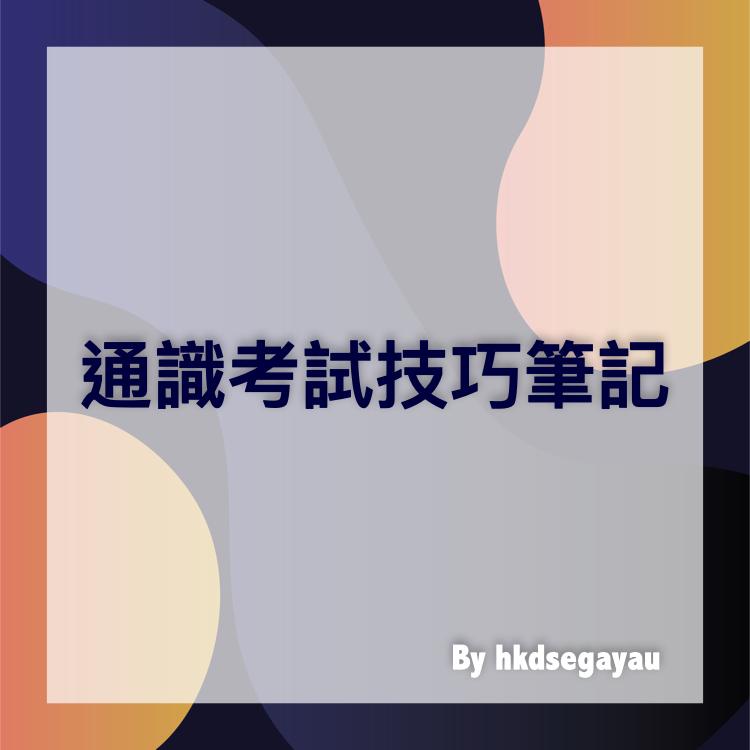 DSE 通識 5** 考試技巧筆記 by hkdsegayau