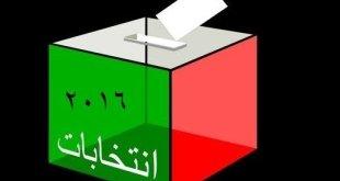 مواكب للتحفيز على المشاركة في الانتخابات
