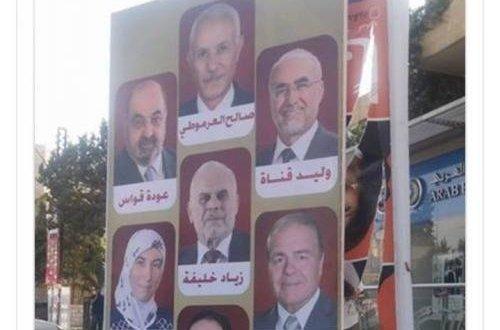 قائمة انتخابية تمزق يافطة (معاً)