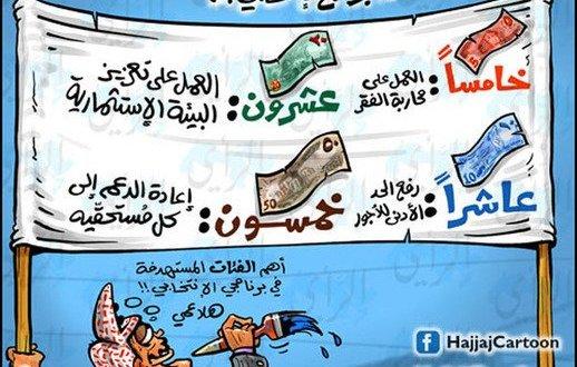 إزالة 3500 يافطة انتخابية مخالفة