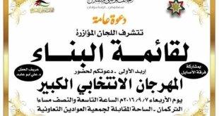 حفل إشهار قائمة البناء للتحالف الوطني للإصلاح