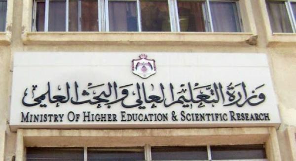 اجتماع في التعليم العالي لبحث آلية امتحانات الفصل الثاني