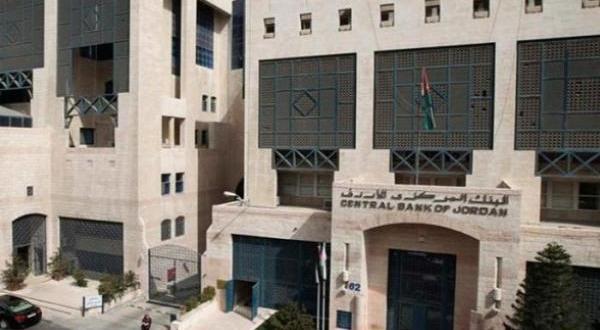 الاحتياطيات الاجنبية تغطي مستوردات الأردن لنحو 8 اشهر