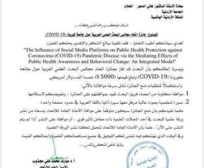 أردنيون يفوزون بأفضل بحث عربي حول كورونا