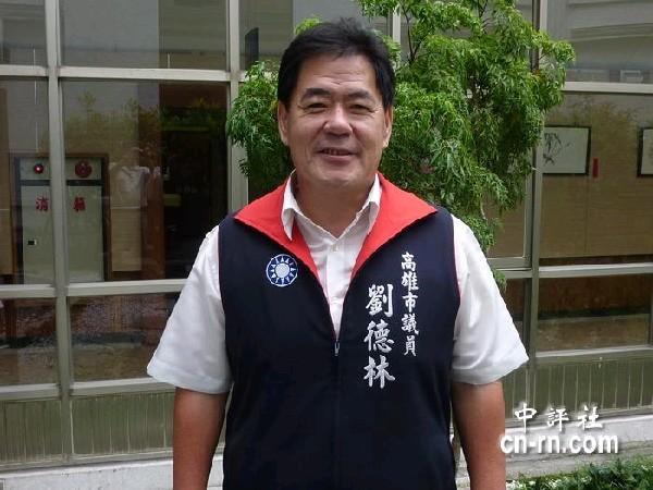 中國評論新聞:高雄藍議員劉德林:市府應多赴大陸行銷