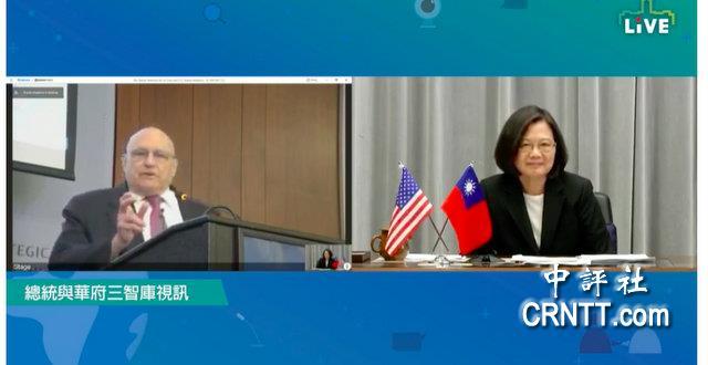 蔡英文與華府智庫視訊 大談臺灣關係法