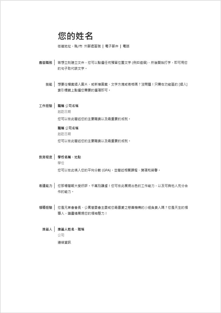 2020 最新清晰簡潔中文履歷表範本下載