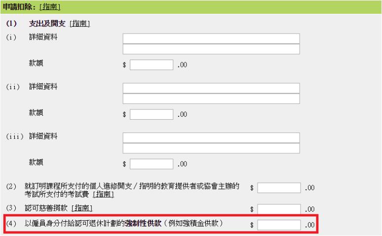 稅務易可填寫 MPF 扣稅部份
