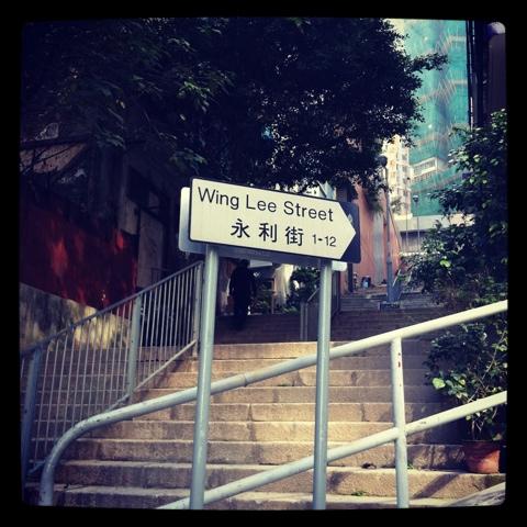 慢步冬雨(2) – 永利街 | 香港 慢活