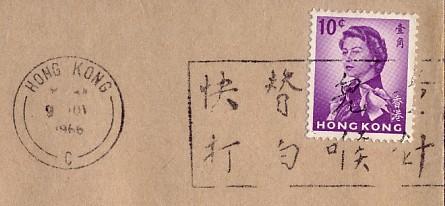 宣傳郵戳 CANCELL CHOPS