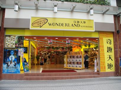 奇趣天地   香港玩具店指引