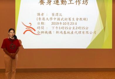 與新鴻基地產代理有限公司合辦身心溝通工作坊之「安眠‧改善幽靈血管‧護心養身運動工作坊」