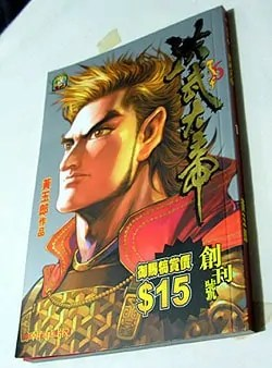 king-6-ming-dynasty.jpg