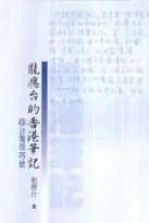 龍應台的香港筆記 @ 沙灣徑25號