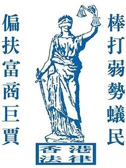 hk_law.jpg