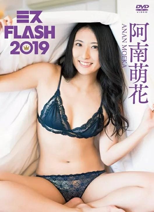 阿南萌花 ミスFLASH2019