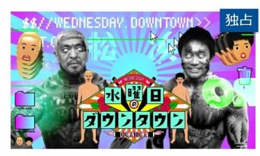『水曜日のダウンタウン』見逃し動画配信で無料視聴