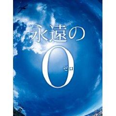 映画:永遠の0(ゼロ)