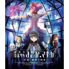 映画:劇場版 魔法少女まどか☆マギカ 新編/叛逆の物語