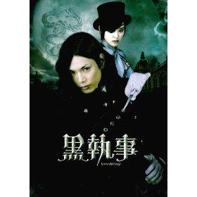 映画:黒執事
