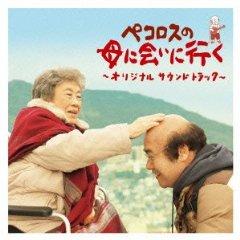 映画:ペコロスの母に会いに行く