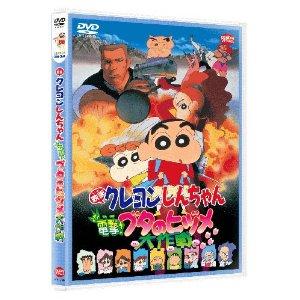 映画:クレヨンしんちゃん 電撃!ブタのヒヅメ大作戦