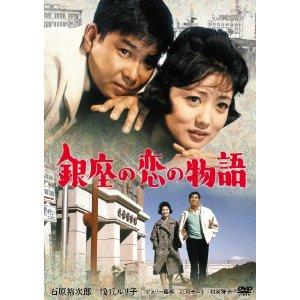映画:銀座の恋の物語