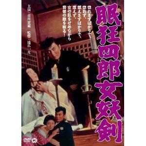 映画:眠狂四郎女妖剣