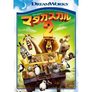 映画:マダガスカル2