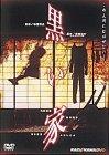 映画:黒い家(1999年)
