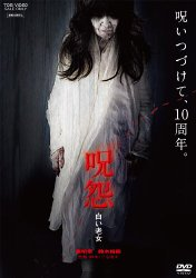 映画:呪怨(白い老女)