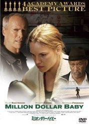 映画:ミリオンダラーベイビー
