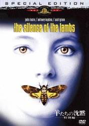 映画:羊たちの沈黙