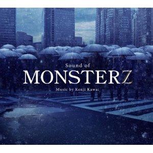 映画:MONSTERZ(モンスターズ)