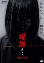 映画:呪怨(黒い少女)