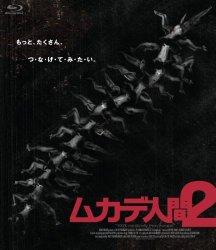 映画:ムカデ人間2