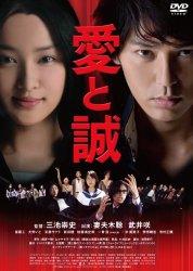 映画:愛と誠