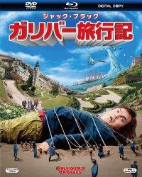 映画:ガリバー旅行記(2010年)