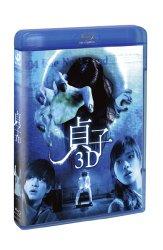 映画:貞子3D