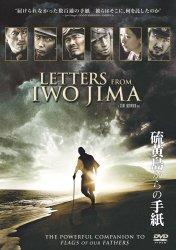映画:硫黄島からの手紙