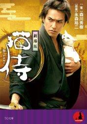 映画:劇場版 猫侍