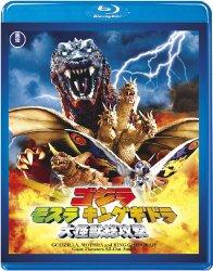 映画:ゴジラ・モスラ・キングギドラ 大怪獣総攻撃