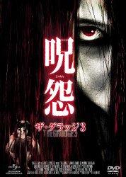 映画:呪怨(ザグラッジ3)
