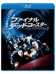 映画:ファイナルデッドコースター3