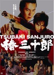 映画:椿三十郎(2007年)