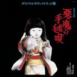 映画:悪魔の手毬唄(1977年)-金田一耕助シリーズ
