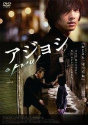 映画:アジョシ