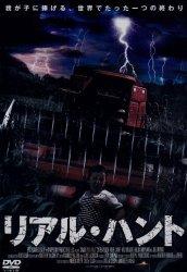 映画:リアル・ハント