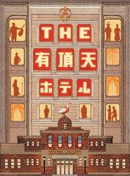 映画:THE 有頂天ホテル